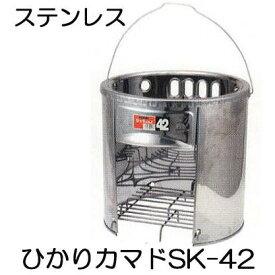 ステンレスかまど ひかりカマド 42型 SK-42 かまど単品[餅つき 炊き出し 竃 竈 もちつき 瀧商店]