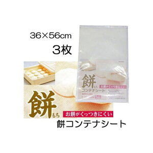 新輝合成 トンボ 餅コンテナシート 36cm×56cm 3枚セット 餅くっつき防止 餅シート フードコンテナーシート