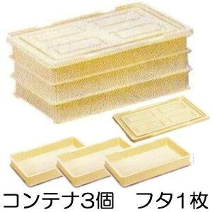新輝合成 トンボ 餅コンテナー フードコンテナー 大 餅型 3段セット 本体3フタ1
