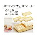 餅コンテナーと餅シートのセット (コンテナ3個 蓋1枚 餅シート3枚)