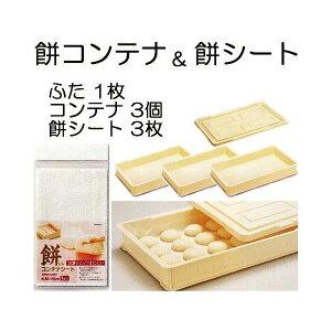 餅コンテナーと餅シートのセット (フードコンテナー大3個 蓋1枚 餅コンテナシート3枚)
