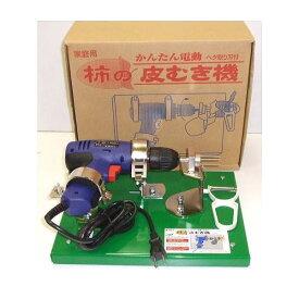 柿の皮むき機 かんたん電動 家庭用 K501 (ヘタ取り刃付) K-501 (zmB1)haya