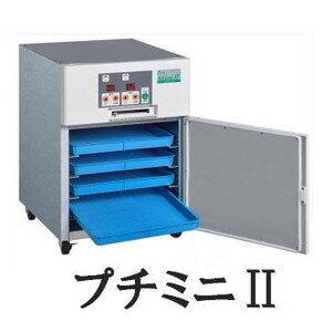 食品乾燥機 プチミニII 2kg処理 野菜果物魚肉乾燥機 大紀産業