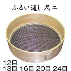 桧曲輪加工 木製ふるい尺二(木製通し) フルイ 尺2(約34.5cm) 亜鉛引網(網目選択 12目 16目 20目 24目)