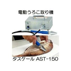 業務用 電動ウロコ取り機 タスケール AST-150型[うろこ取り器 ウロコ取り器]