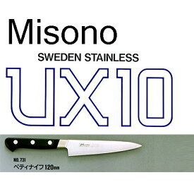 Misono ミソノ UX10 ペティナイフ 120mm No.731[庖丁 包丁 瀧商店]