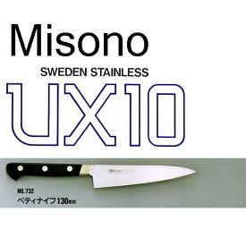 Misono ミソノ UX10 ペティナイフ 130mm No.732[包丁 瀧商店]