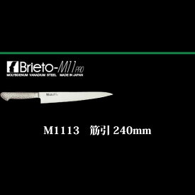 Brieto M1113 筋引 240mm M11PRO 片岡製作所 日本製 ブライト(24cm)