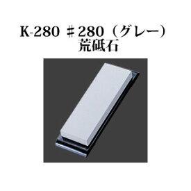 Brieto 業務用砥石 K-280 ♯280(グレー) 荒砥石 片岡製作所 日本製 ブライト