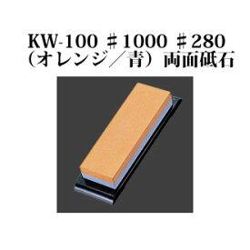 Brieto 業務用砥石 KW-100 ♯1000 ♯280(オレンジ/青)両面砥石 片岡製作所 日本製 ブライト
