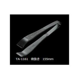 Brieto TA-1161 骨抜き 155mm 片岡製作所 ブライト