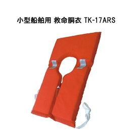 小型船舶用 救命胴衣 TK-17ARS (型式TK-17ARS型) 【Takashina 高階】