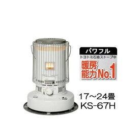 (即出 北海道・沖縄を除き送料無料)トヨトミ 対流型石油ストーブ KS-67H ホワイト 17〜24畳