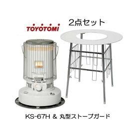 (超特価2点セット)トヨトミ 対流型 石油ストーブ KS-67H 丸型ストーブガード デラックス 付きセット 17〜24畳 ホワイト