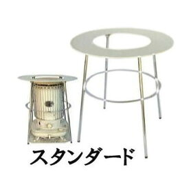 対流型石油ストーブ用 丸型ストーブガード スタンダード アラジン トヨトミ コロナ