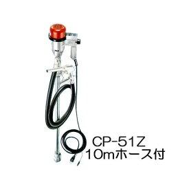 電動ドラムポンプ ハイチェックポンプCP-51Z ホース10m CP-H10付