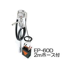 バッテリードラムポンプ ハイチェックポンプ EP-60DDC12V ホース2m EP-H02D付 エムケー精工