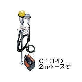 バッテリードラムポンプ ハイチェックポンプ CP-32DDC24V ホース2m CP-H02付 エムケー精工
