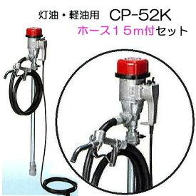 (ホース15m付き) 電動ドラムポンプ ハイチェックポンプ NEW CP-52K (CP-51Zの後継) エムケー精工