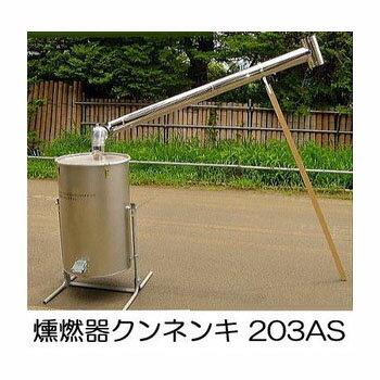 クンネン器 燻燃器 203AS型 クン炭器 モミ酢液づくり【smtb-ms】