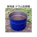 ドラム缶 取手付き 半切り容器 多用途 (ドラム缶バーベキューコンロ応用品)