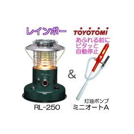 (限定ミニオートポンプ付)トヨトミ レインボー 対流型 石油ストーブ RL-250 G ダークグリーン 7〜9畳用