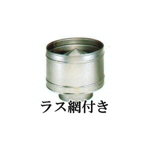 [SUS430煙突・排気筒]ステンレスSUS430排気筒Pトップラス網付きφ106mm厚み0.3mm
