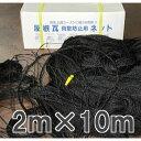 屋根瓦飛散防止ネット 20号 2m×10m 10畳(防災 台風 強風 突風 竜巻 防風 対策)