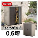 Keter ケター 樹脂製物置ファクター Factor6×3 約0.6坪 梱包重量70kg 【smtb-ms】