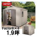 Keter ケター 樹脂製物置ファクター Factor8×8 約1.9坪 梱包重量159kg 2個口 【smtb-ms】