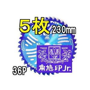 津村ツムラチップソーF型ハイパー草刈刃230mm×36P徳用5枚組