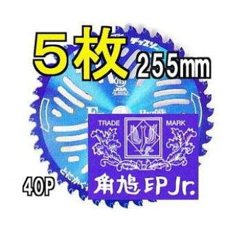供津村津村小費索F型超級割草刃255mm×40P德使用的5張組