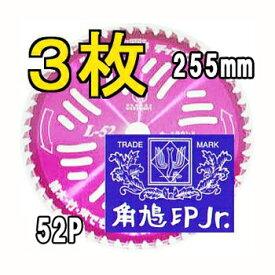 ツムラのチップソー L-52 オールラウンド草刈刃 255mm×52P 徳用3枚組