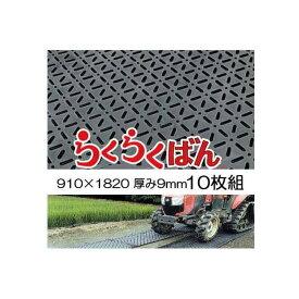 法人限定 養生敷板 らくらくばん 10枚組セット 3尺×6尺×9mm (基板6mm凸部3mm) 農業専用