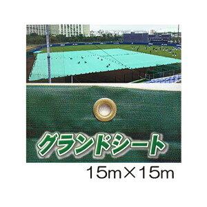 クロスラム グランドシート 15m×15m 約45kg 雨水防止 クロスラムシート(受注生産)