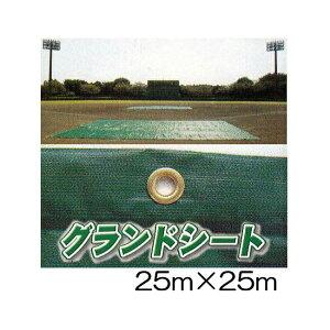 クロスラム グランドシート 25m×25m 約125kg 雨水防止 クロスラムシート(受注生産)