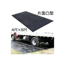Wボード養生敷板 樹脂製敷板 片面凸型 4尺×8尺 1219×2438×15mm(13mm凸部2mm)黒色 (法人届けor営業所渡し)