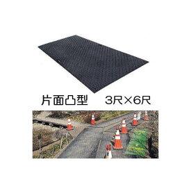 Wボード養生敷板 樹脂製敷板 片面凸型 3尺×6尺 910×1820×15mm(13mm凸部2mm)黒色 (法人届けor営業所渡し)
