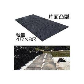 軽量 Wボード養生敷板 樹脂製敷板 軽量片面凸型 4尺×8尺 1219×2438×13mm (8mm凸部5mm)黒色 25kg (法人届けor営業所渡し)