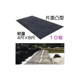 (10枚セット)軽量 Wボード養生敷板 樹脂製敷板 軽量片面凸型 4尺×8尺 1219×2438×13mm (8mm凸部5mm)黒色 25kg (法人届けor営業所渡し)