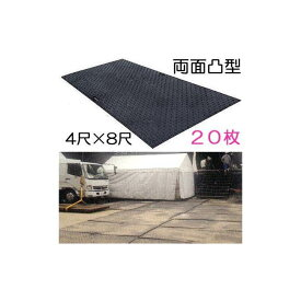 (20枚特価)Wボード 養生敷板 樹脂製敷板 両面凸型 4尺×8尺 1219×2438×20mm (13mm凸部7mm)黒色 (法人届けor営業所渡し)