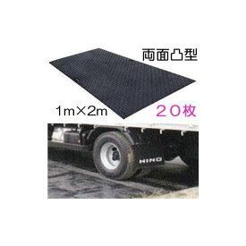 (20枚特価)Wボード養生敷板 樹脂製敷板 両面凸型 1m×2m 1000×2000×20mm 28kg/枚(13mm凸部7mm)黒色 (法人届けor営業所渡し)
