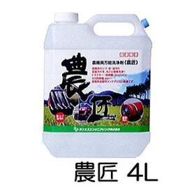 農機具 万能洗浄剤 農匠 のうしょう 4L サンエスエンジニアリング