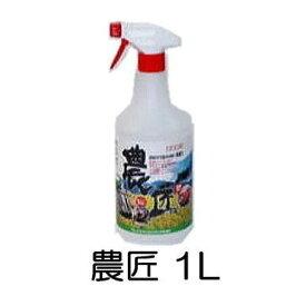 農機具 万能洗浄剤 農匠 のうしょう 1L サンエスエンジニアリング
