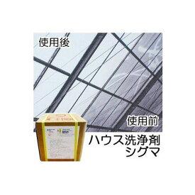 「限定特価」 温室専用洗浄剤 シグマ 18kg ビニールハウス ガラス温室専用 ハウス洗浄剤