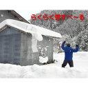 らくらく雪すべ〜る シート2枚付き 屋根の雪がドンドン滑り落ちます。らくらく雪すべーる簡単に、安全に、短時間で、…