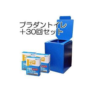 (徳用セット) マイレット 災害用 プラダントイレ と トイレ処理30回セット (mini10×3) まいにち