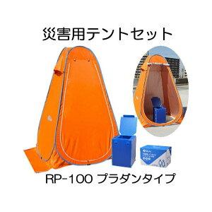 マイレット 災害用テントセット RP-100 テント・トイレ処理セット100回分・プラダントイレ付き ( 防災 現場用トイレ 仮設トイレ 簡易トイレ) まいにち