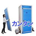 簡易仮設トイレ FOT-003-B キャビン単体 アクト石原 【smtb-ms】