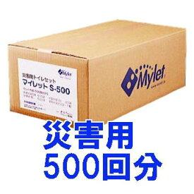 災害用トイレセット マイレット S-500 500回分(防災 災害 簡易トイレ 処理セット 排泄物凝固剤) まいにち